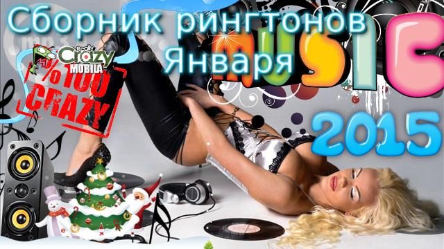 музыка сборник русских хитов слушать