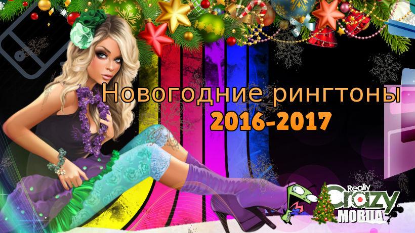 Мелодии на звонок новогодняя