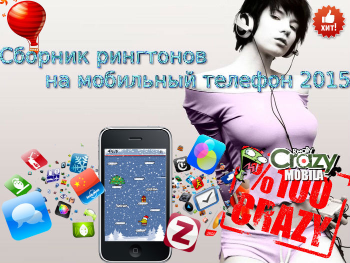 мелодия на звонок русский рок скачать бесплатно