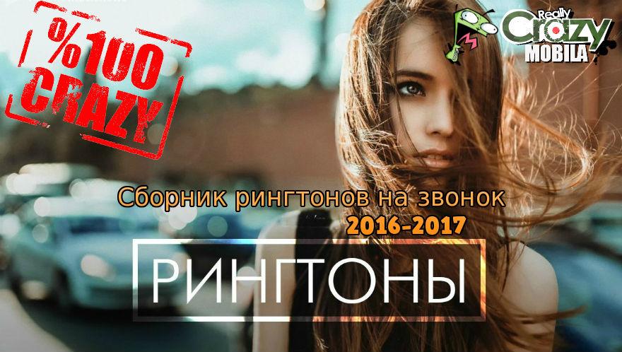 Рингтоны на телефон сборник 2017 скачать бесплатно
