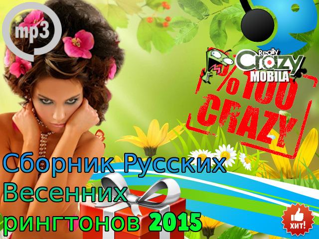 Скачать рингтоны на телефон бесплатно новинки 2016 популярные русские